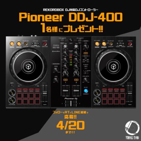 Pioneer DDJ-400 DJ機材